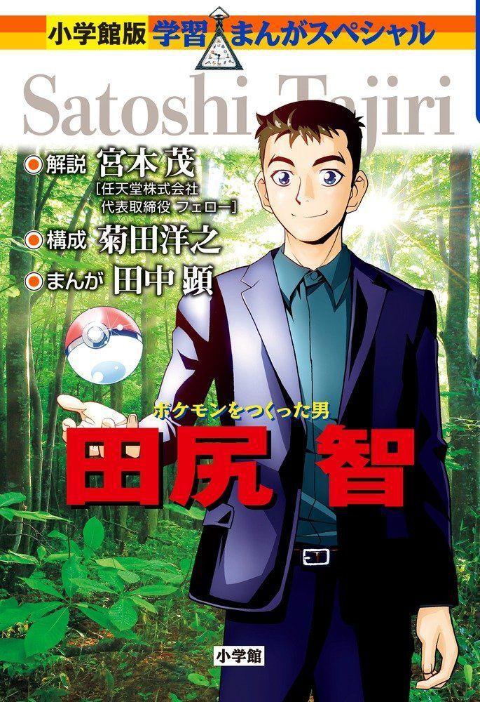manga pokémon sur son créateur satoshi tajiri version japonaise