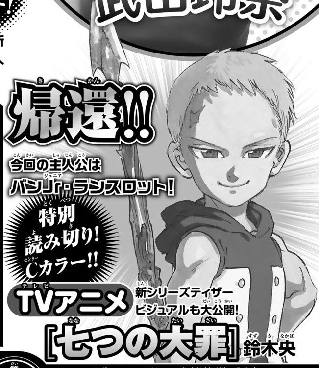 Ban Junior Lancelot dans le one-shot de Seven Deadly Sins