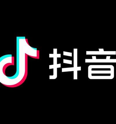 Le logo de Douyin, la version chinoise de TikTok