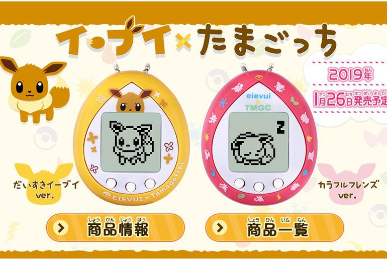 Le Pokémon Évoli arrive en version Tamagotchi au Japon