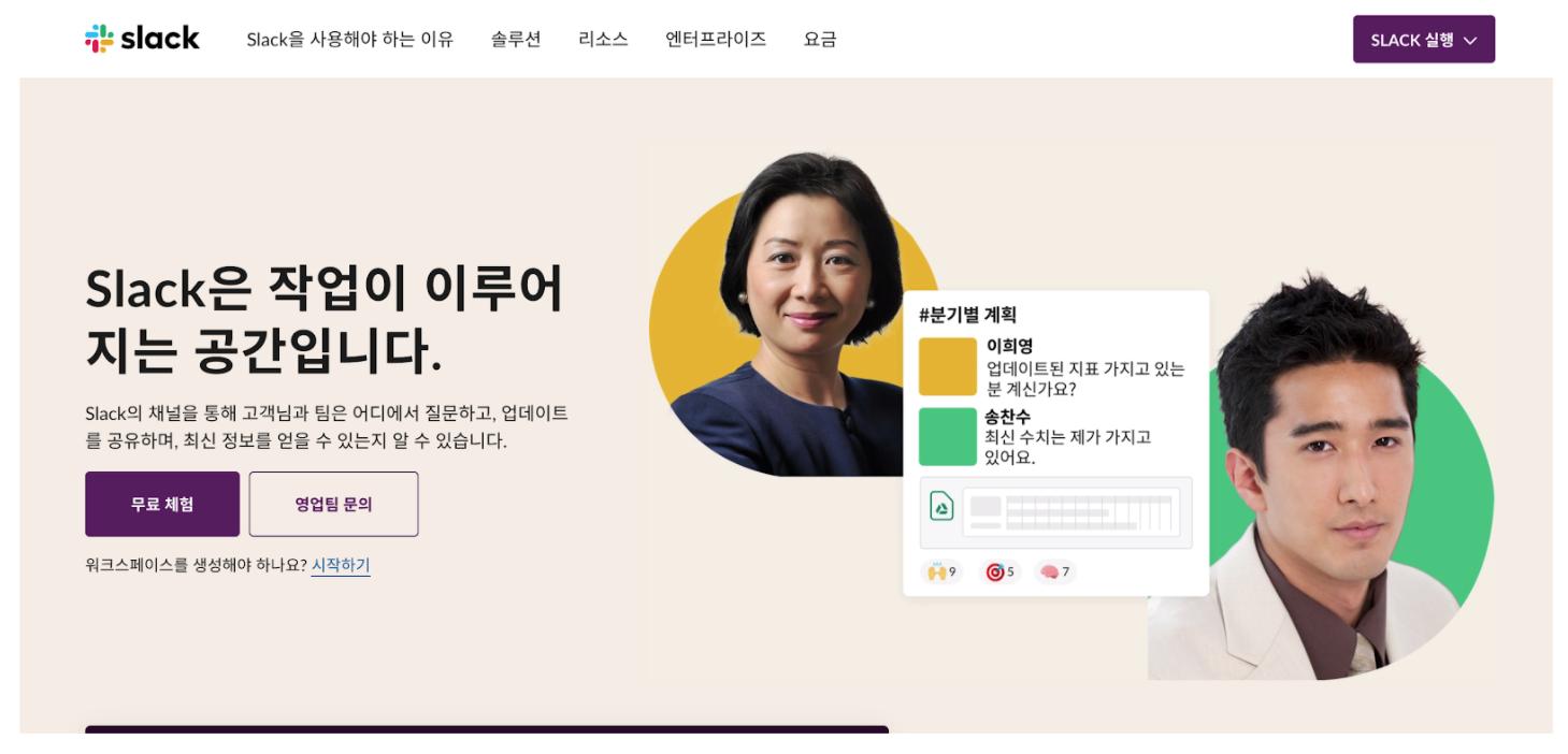 Interface de Slack traduite en coréen