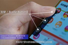 Alibaba crée un écran intelligent pour aider les personnes aveugles