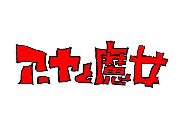 Logo du film d'animation Aya to Mojo du Studio Ghibli