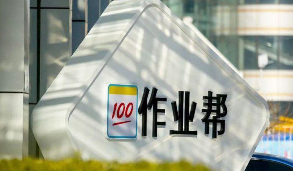 Le logo de Zuoyebang sur la façade d'un immeuble.