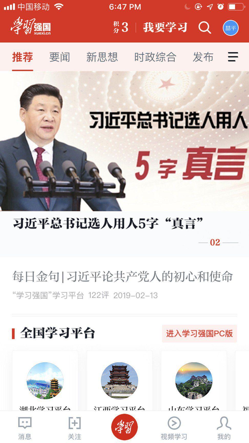 L'appli Xuexi Qiangguo