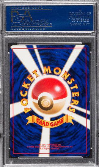 La carte Pokémon Secret Super Battle No. 1 Trainer (verso)