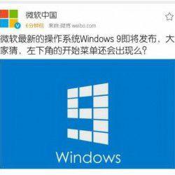 Microsoft Chine dévoile le logo Windows 9