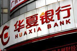 La banque Huaxia Bank s'est faite extorquer près d'un million de dollars par un de ses employés.