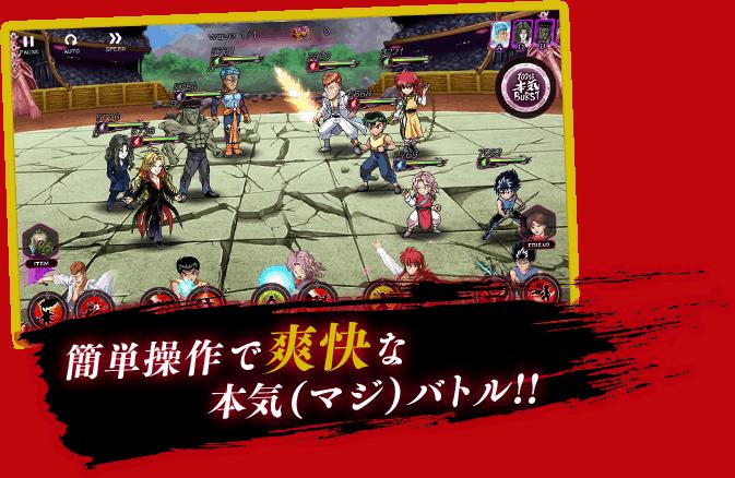 gameplay jeu mobile de yu yu hakusho