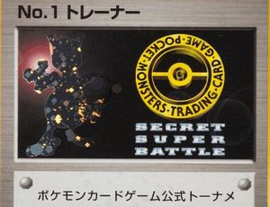 La carte Pokémon Secret Super Battle No. 1 Trainer (recto)