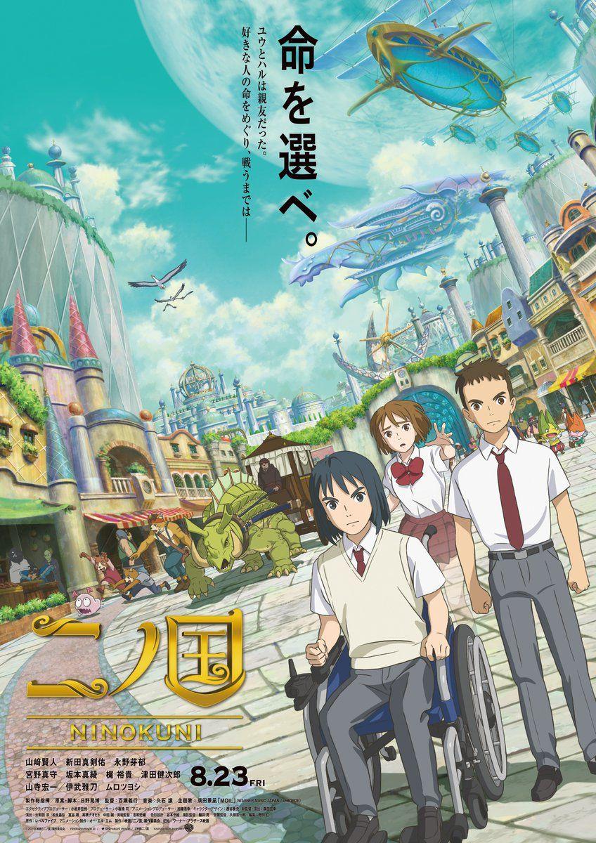 Affiche du film Ni no Kuni