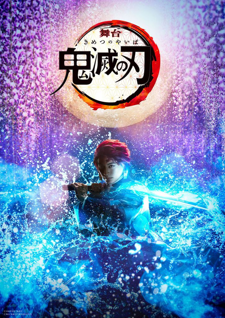 affiche kimetsu no yaiba demon slayer piece de theatre