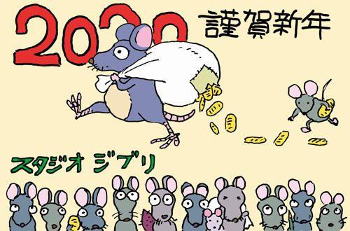studio ghibli voeux 2020 annee du rat