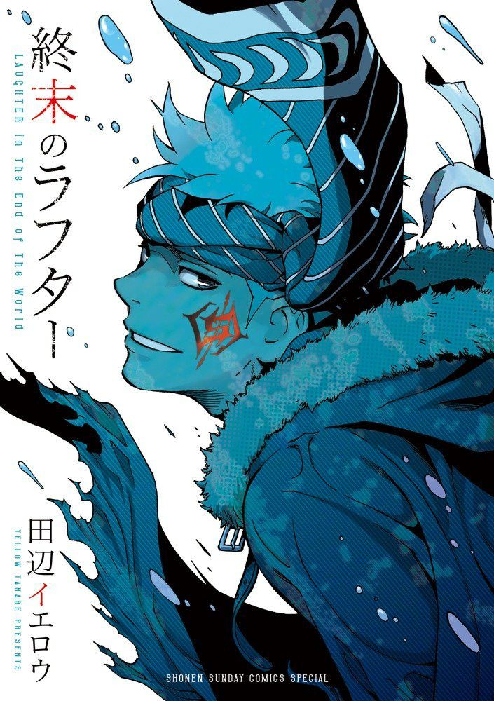 Sortie du manga Laughter in the End of the World