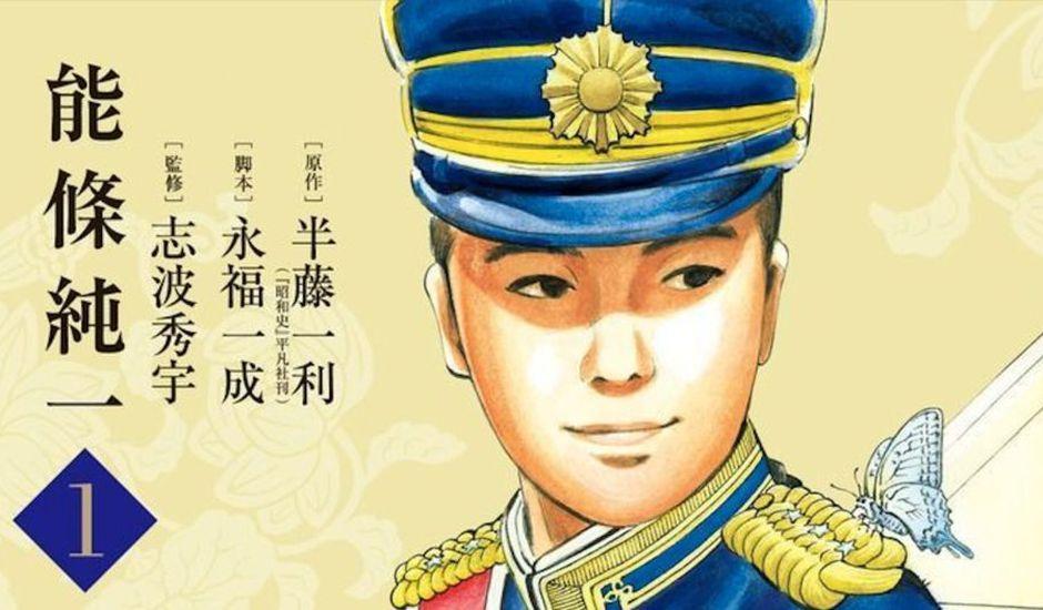 La sortie du manga Empereur du Japon en France