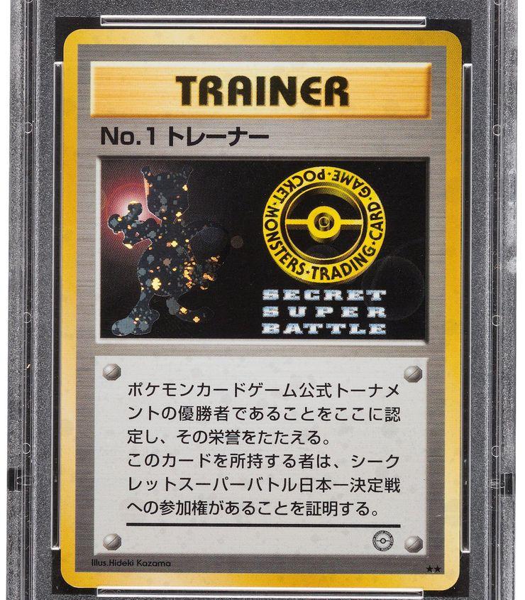 La carte Pokémon Secret Super Battle No. 1 Trainer